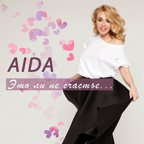 Play & Download Это Ли Не Счастье.. by Aida | Napster