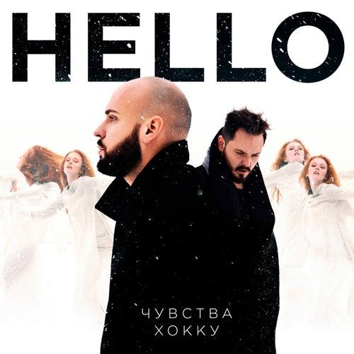 Чувства Хокку by Hello
