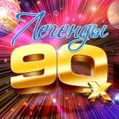 Легенды 90-х by Various Artists