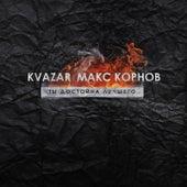 Ты достойна лучшего (feat. Макс Корнов) by Kvazar