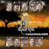 Ekti Moner Daam by Various Artists