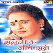 Play & Download Jhulani Ke Niche Jhule by Sapna Awasthi | Napster