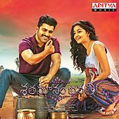 Shatamanam Bhavati (Original Motion Picture Soundtrack) by Various Artists
