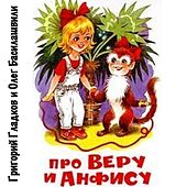 Play & Download About Vera and Anfisa by Grigoriy Gladkov | Napster