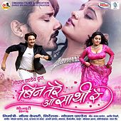 Bin Tere O Saathi Re (Original Motion Picture Soundtrack) by Various Artists