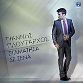 Play & Download Stamatisa Se Sena [Σταμάτησα Σε Σένα] by Giannis Ploutarhos (Γιάννης Πλούταρχος) | Napster