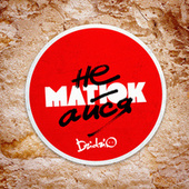 Play & Download Не матюкайся by Dzidzio | Napster