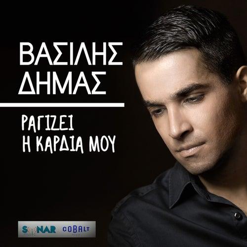 Vasilis Dimas (Βασίλης Δήμας):