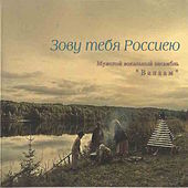 Play & Download I Called You Russia by Male Vocal Ensemble