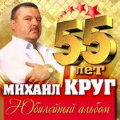 Play & Download 55 лет. Юбилейный альбом by Михаил Круг | Napster