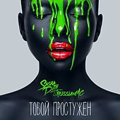 Play & Download Тобой Простужен by Sasha Dith | Napster