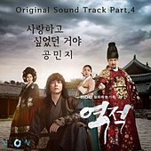 Rebel: Thief Who Stole the People, Pt. 4 (Original Soundtrack) by Minzy