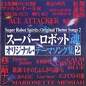 Super Robot Spirit Original Theme Songs 2 by Various Artists