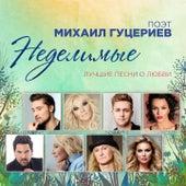 Play & Download Поэт Михаил Гуцериев: Неделимые (Лучшие песни о главном) by Various Artists   Napster