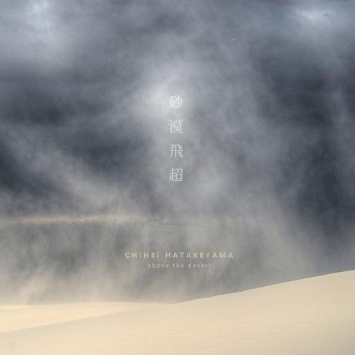 Above The Desert von Chihei Hatakeyama