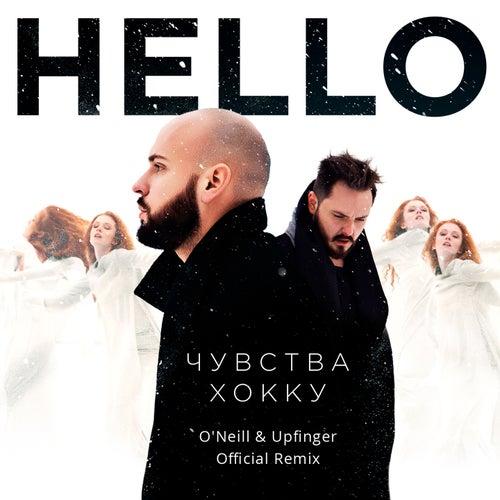 Чувства хокку (O'Neill & Upfinger Remix) by Hello