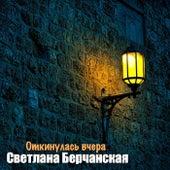 Play & Download I Got out of Jail Yesterday by Svetlana Berchanskaya   Napster