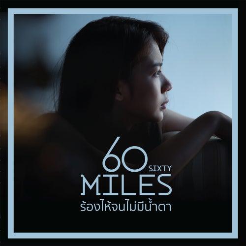 ร้องไห้จนไม่มีน้ำตา by Sixty Miles