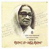 Jago, Re Antara, Jago by Various Artists
