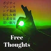 Play & Download Free Thoughts - ポジティブシンキング 脳波 肩もみ 癒し系音楽 深い眠り by Study Music Academy | Napster