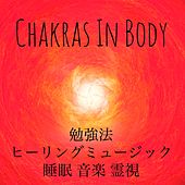 Play & Download Chakras In Body - 勉強法 ヒーリングミュージック 睡眠 音楽 霊視 by Spa Music Collective   Napster
