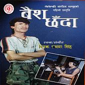Play & Download Baisa Chhada by Various Artists | Napster