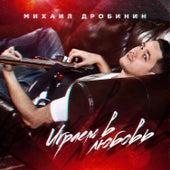 Play & Download Играем в любовь by Михаил Дробинин | Napster