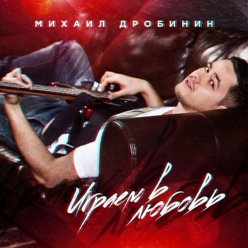 Играем в любовь by Михаил Дробинин