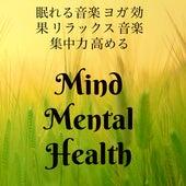 Mind Mental Health - 眠れる音楽 ヨガ 効果 リラックス 音楽 集中力 高める by Meditation Music Guru