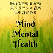 Play & Download Mind Mental Health - 眠れる音楽 ヨガ 効果 リラックス 音楽 集中力 高める by Meditation Music Guru | Napster