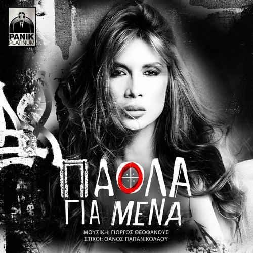 Gia Mena [Για Μένα] by Paola (GR) (Πάολα)
