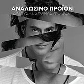 Play & Download Analosimo Proion [Αναλώσιμο Προϊόν] by Dionisis Shinas (Διονύσης Σχοινάς) | Napster