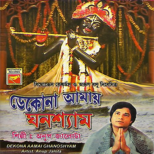 Play & Download Dekona Aamai Ghanashyam by Anup Jalota | Napster