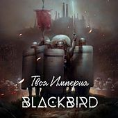 Твоя империя by Blackbird