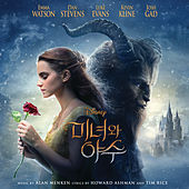 Beauty and the Beast (Original Motion Picture Soundtrack) by Various Artists
