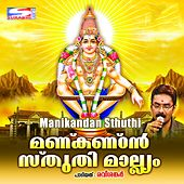 Manikandan Sthuthi by Various Artists