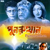 Punorutthan (Original Motion Picture Soundtrack) by Various Artists