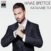 Play & Download Katalave To by Ilias Vrettos (Ηλίας Βρεττός) | Napster
