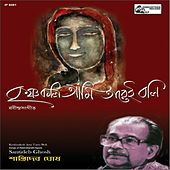 Play & Download Krishnakali Aami Tareyi Boli by Santidev Ghosh | Napster