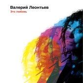 Это любовь by Валерий Леонтьев