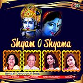 Play & Download Shyam O Shyama by Various Artists | Napster