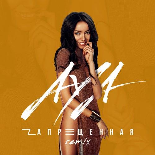 Zапрещенная (Remix) by Aya
