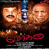 Mohana (Original Motion Picture Soundtrack) by Various Artists
