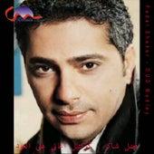نسيتها by Fadl Shaker