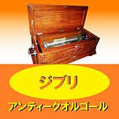 Play & Download A Musical Box Rendition of Ghibli Animation Antique Orgel by Orgel Sound | Napster