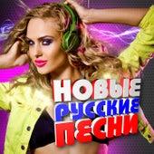 Новые русские песни (Весна 2017) by Various Artists