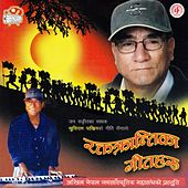 Raktakrantika Geetharu by Various Artists