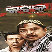 Katak (Original Motion Picture Soundtrack) by Various Artists