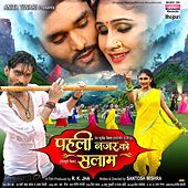 Pehali Nazar Ko Salam (Original Motion Picture Soundtrack) by Various Artists