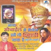 Aaya Mobile Mein Message Humein to Shirdi Jana Hai Sai Ki Chakki by Various Artists
